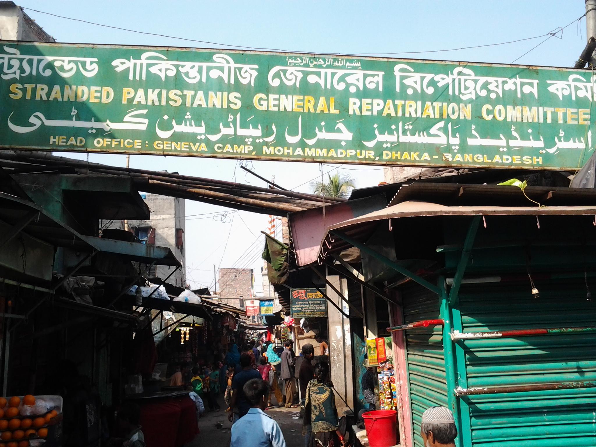 photo essay  geneva camp  dhaka